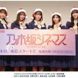 乃木坂46と映像クリエイターによるオムニバスドラマの制作が決定!記者発表では撮影についてのトークも