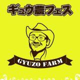 「ギュウ農フェス春のSP2020」第三弾出演者が発表!ゆるめるモ!、りんご娘、CYNHN、SAKA-SAMAなど12組が登場