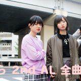 ゑんらが「UKIYO」全収録曲を語る!妖怪×カワイイの新スタイルを開いた2ndアルバムインタビュー【前篇】