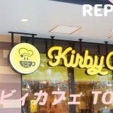 「星のカービィ」がテーマの常設店舗『カービィカフェ TOKYO』オープン!ナチュラルで癒しの店内をレポート!!