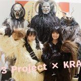 豊田ルナらシブサンメンバーがヨーロッパの怖福モンスター「クランプス」に!「KRAMPUS JAPAN」が新宿にてイベントを開催