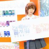 新宿に「とある電撃姫の蹴自販機」が出現!設置記念イベントに伊織もえが御坂美琴コスで登場
