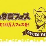 『ギュウ農フェス2020 キックオフ』が1月25日開催!幻.no、Aphrodite、THE BANANA MONKEYSらが登場
