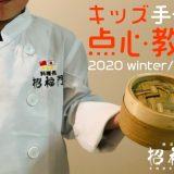 横浜・招福門で大好評の「キッズ手作り点心教室」が春休みまで土日開催。可愛いアニマル饅頭と楽しい思い出をつくろう