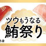 かっぱ寿司で「ツウもうなる 鮪祭り」が開催!!バイヤー厳選の「みなみ鮪」で鮪三昧