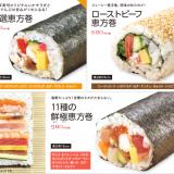 かっぱ寿司の恵方巻!今年は『ローストビーフ恵方巻』や最高5000円分お食事券が当たるくじ付きも
