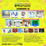 「ギュウ農フェス春のSP2020」第二弾出演者が発表!amiinA、CARRY LOOSE、青春高校3年C組アイドル部ら17組