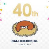 「星のカービィ」シリーズのハル研究所が設立40周年!ハル研Twitter初のプレゼントキャンペーンを実施
