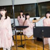 RYUTistが5月5日に約3年ぶりのフルアルバムをリリース!柴田聡子提供「ナイスポーズ」を3月に先行配信