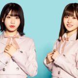MTVにて日向坂46「富田鈴花&松田好花」による弾き語りライブ開催!80人を招待、放送は3月28日
