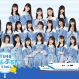STU48メンバーからコメントも到着!パズルゲーム『STU48 ぷるぷる! on Stage』がリリース