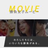 紺野彩夏ら「勝負女子アンバサダー」によるWEB動画&特設サイトが公開!「suisai bea uty clear」が刷新