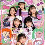 オシャレで可愛くなれる女子小中学生向け雑誌「Cuugal(キューーガル)」!4月号で初代専属モデルがついに決定!!