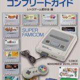 最強のスーファミ本『スーパーファミコンコンプリートガイド』が2020年2月27日(木)発売。