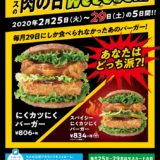 モスバーガーで2.29記念の「肉の日 Weeeeek!」!5日間連続「にくカツバーガー」に、Twitterプレゼント企画も!!