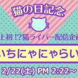 加藤英美里、芹澤優らが猫ライバーのキャット・ヴォイス(CV)を担当!2月22日は「猫の日」の#いちにゃにゃらいぶ