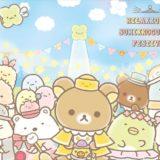 「リラックマ&すみっコぐらしフェスティバル」SPサポーターにチョコレートプラネットが就任決定!