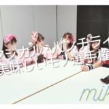 【特別企画!】マジカル・パンチライン結成4周年&1stフルアルバムリリース記念、「一番美味しいモノ選手権!!」