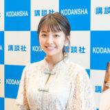 大注目のミスマガ2018、寺本莉緒さんが1st写真集を発売!スタイル維持の秘訣は「ラーメンダイエット」??