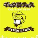 『ギュウ農フェス春のSP2020』にプー・ルイ、ヒラノノゾミが緊急出演!出演者第五弾を発表