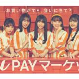 """乃木坂46がau PAYマーケットの""""看板娘""""に就任!可愛すぎる ウェブ動画&オリジナルグッズプレゼントも"""