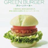 モズバーガーで環境と身体に優しいバーガーが登場!「グリーンバーガー」が東京及び神奈川の計9店舗にて販売開始