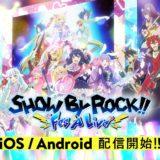 熱狂バンドリズムゲーム『SHOW BY ROCK!! Fes A Live』配信開始!!第一弾タイアップバンドに「ヤバイTシャツ屋さん」が参戦