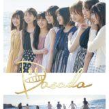 日向坂46主演ドラマ「DASADA」BD&DVD BOXが発売決定!さらに「日向坂46×DASADA Fall&Winter Collection」の開催も