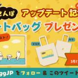ハル研『歩数で勝負!!カメさんぽ』がアップデート記念で特製トートバッグ プレゼントキャンペーンを開催!