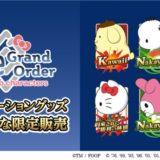 とらのあな限定コラボグッズ『Fate/Grand Order × Sanrio characters』が秋葉原店と通販で販売開始!