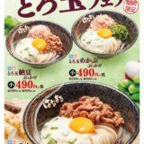 「はなまるうどん」で牛肉・納豆・めかぶの3種類の組み合わせから選べる「とろ玉フェア」開始!!