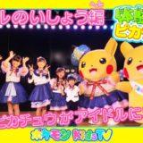 AKB48や2.5次元の舞台衣装などを手がけるオサレカンパニーに「かんあきチャンネル」と「ポケモンKidsTV」が潜入!