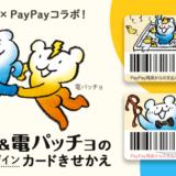 東京ガスの「パッチョ」と「電パッチョ」が、PayPayきせかえに登場!