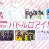 ニジマス、タスク、はちロケ、オサカナなど注目のアイドル達の新番組「カワイク大爛闘!バトルロアイドル」がHuluで配信!