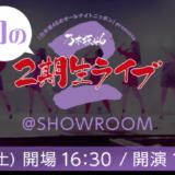 乃木坂46・2期生の初単独ライブ中止を受けて「乃木坂46 幻の2期生ライブ @ SHOWROOM」の配信が決定!