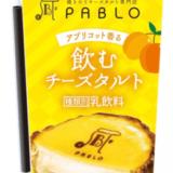 ローソン店舗限定「パブロ 飲むチーズタルト」が登場!焼きたてチーズタルト専門店「パブロ」とコラボ