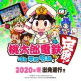 『桃太郎電鉄 ~昭和 平成 令和も定番!~』が2020年冬発売決定!フレンドとのオンライン対戦にも対応