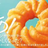 ミスタードーナツのフレンチクルーラー生地がリニューアル!よりふわっとした軽く食べやすい食感に