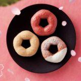 ミスタードーナツが春を感じる『桜が咲くドドーナツシリーズ』を期間限定発売!
