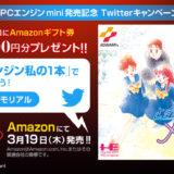 『PCエンジン mini』発売記念キャンペーン!Twitterで「PCエンジン私の1本」を投稿しよう!!
