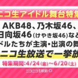 乃木坂46、日向坂46、AKB48舞台特集!「じょしらく」、「あゆみ」など3ヵ月で全23番組をニコニコ生放送で一挙放送
