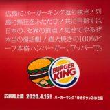 バーガーキング®が広島県に返り咲き!「ゆめタウンみゆき店」オープンを記念してデジタルキャンペーンを実施