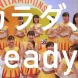 今大注目のBEYOOOOONDSが「KAGOME GO!ME.プロジェクト」第一弾に登場!『ビタミン ME』MVを大公開 !!