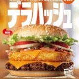 バーガーキング®のデラックスワッパー®シリーズ第2弾、『デラハッシュ』新登場! !