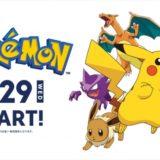 Pokémon×ジーユーのスペシャルコレクション!全39種類のポケモンたちがウィメンズ・メンズ・キッズアイテムに登場