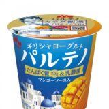 「ギリシャヨーグルト パルテノ マンゴーソース入」が全国にて新発売! みずみずしいマンゴーでおいしく栄養補給