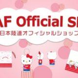 ハローキティコラボグッズも登場!日本陸連のオフィシャルネットショップがオープン