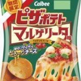 モッツァレラ風味の王道ピザポテト!『ピザポテト マルゲリータ味』が期間限定発売
