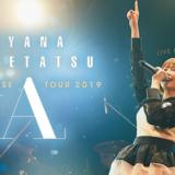 竹達彩奈の最新ライブ「LIVE HOUSE TOUR『A』」ほか5作品がU-NEXT独占で一挙配信!!