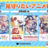 こどもの日記念!「ロウきゅーぶ!」など見守りたいアニメ全6作品がニコニコにて全話無料一挙放送!!